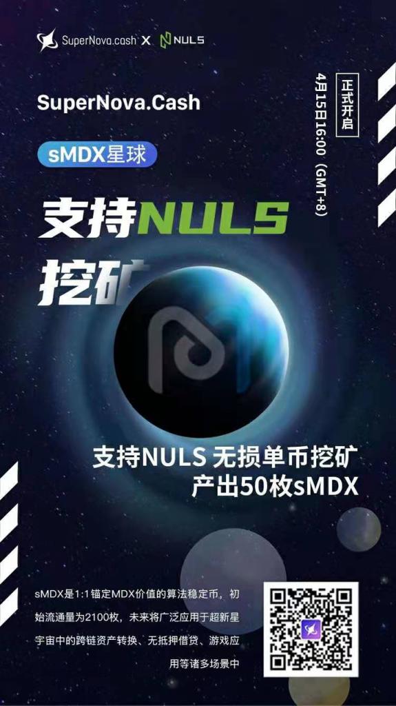 NULS社区2021年4月上半月简报 | NULS生态NerveBridge DApp 正式进入开发阶段