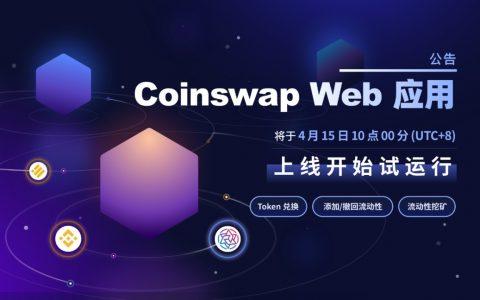 公告 | Coinswap Web 应用将于 4 月 15 日上线开始试运行