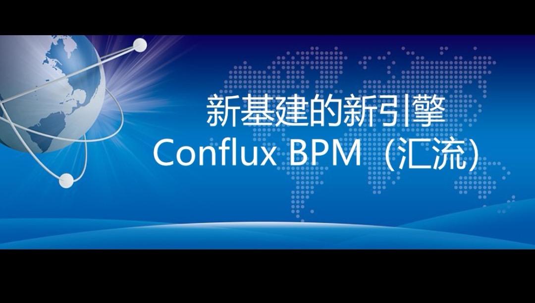 新基建的新引擎—Conflux BPM