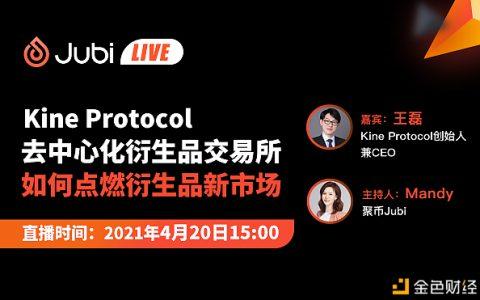 聚币Jubi LIVE第18期 | Kine Protocol-去中心化衍生品交易所 如何点燃衍生品新市场