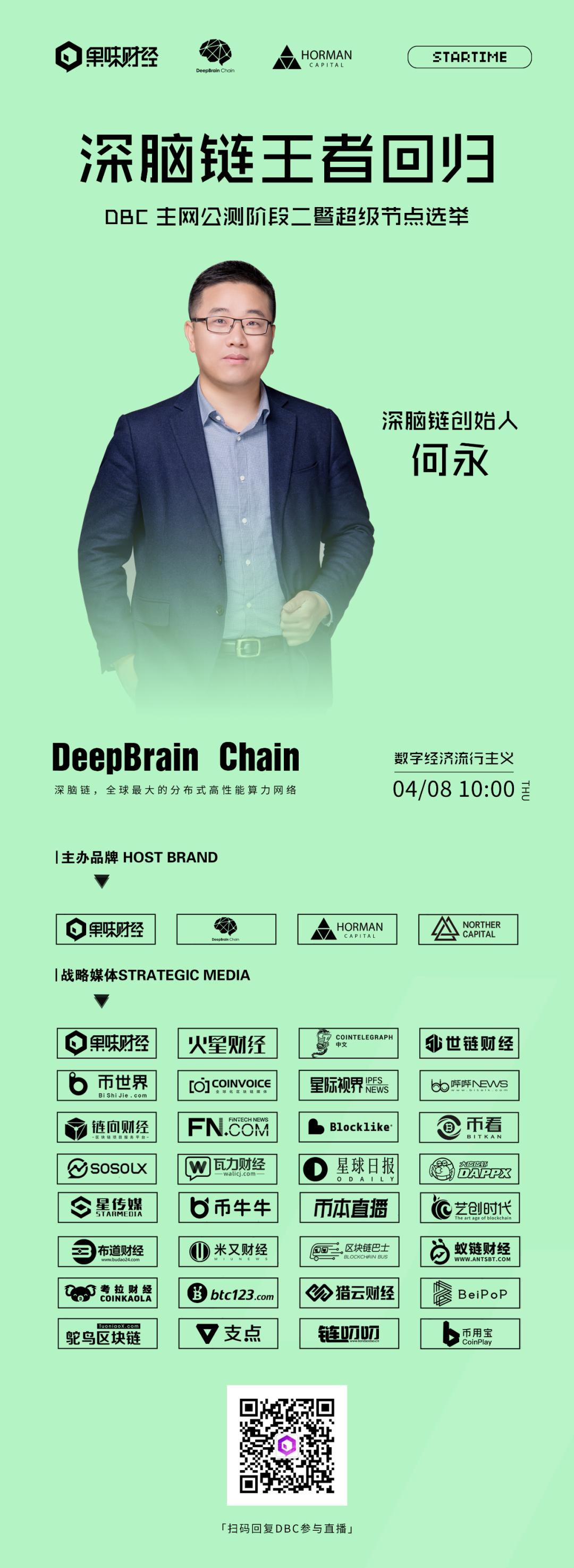 深脑链创始人何永:月营收上千万,2万的AI开发者用户和百家企业客户