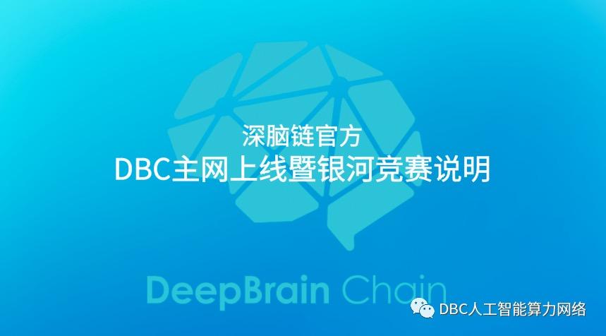 DBC主网上线暨银河竞赛说明