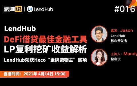 聚咖说第16期|LendHub—DeFi借贷最佳金融工具,LP复利挖矿收益解析