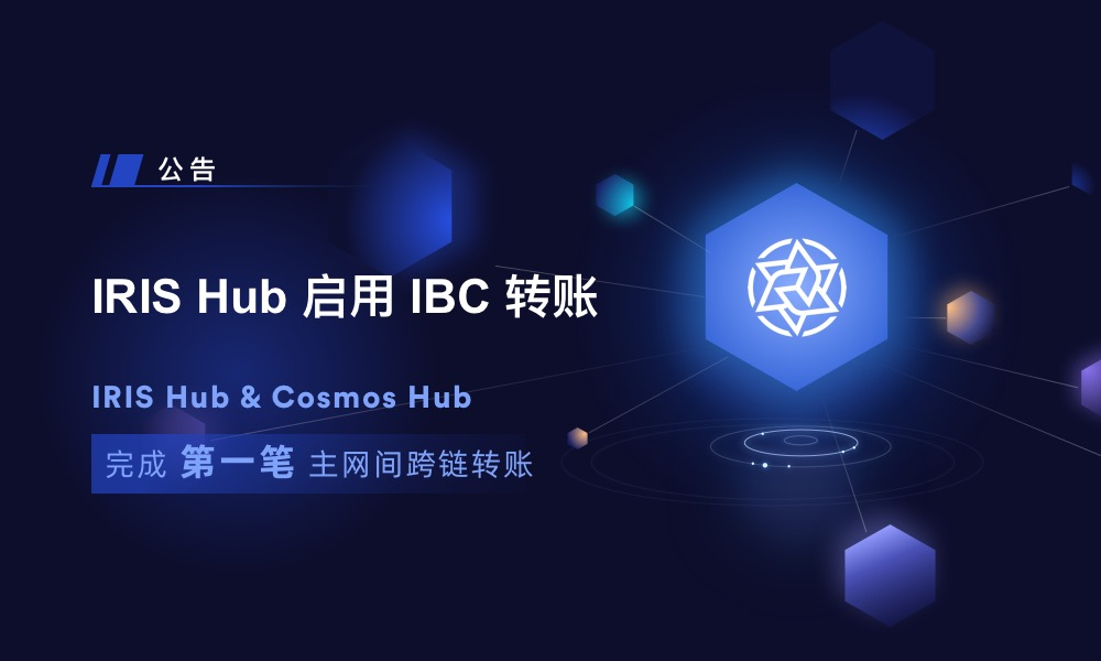 IRISnet 启用 IBC 转账功能,与 Cosmos Hub 完成首笔主网间跨链转账