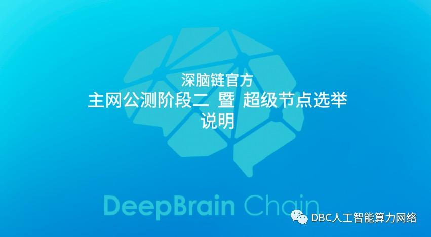 DBC主网公测阶段二及超级节点选举说明