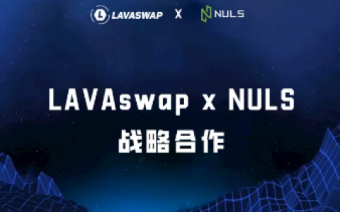 火币生态链LAVAswap与 NULS达成战略合作