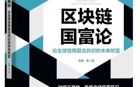 中科院特聘教授王彬生书评——《区块链国富论》