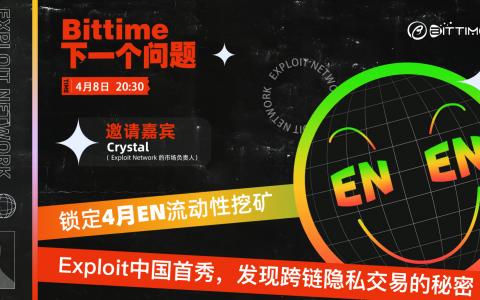专访Exploit Network:从流动性挖矿到跨链映射
