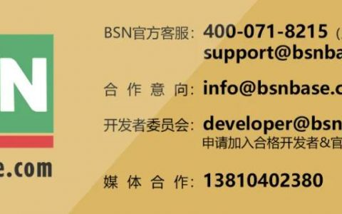 BSN在全球的影响力—《华尔街日报》报道中国试图塑造区块链领域格局