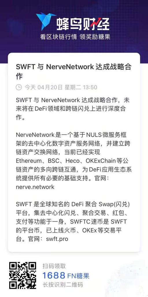 NULS社区2021年4月下半月简报|NULS异构跨链生态NerveNetwork即将支持OKExChain主网跨链