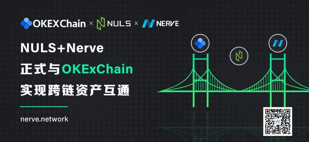 NerveNetwork正式与OKExChain网络实现跨链资产转换
