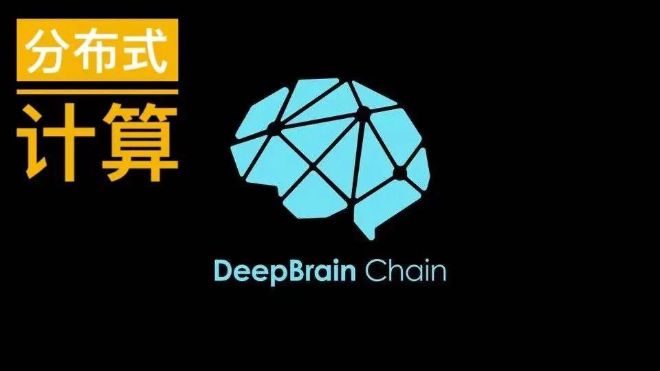 分布式存储之后,分布式计算起风了——风口上的深脑链DBC