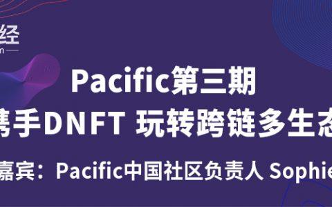 瓦力财经直播   Pacific第三期INO携手DNFT 玩转跨链多生态NFT