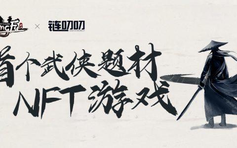 """链叨叨直播间丨首个江湖武侠NFT游戏""""NFT-KungFu""""邀你一起闯江湖"""