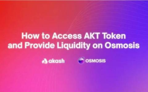 如何在 Osmosis 上存取 AKT 代币和提供流动性