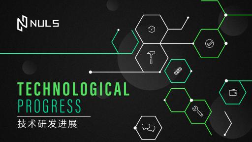 NULS社区2021年6月上半月简报| NULS生态跨链桥NerveBridge DApp为万链互联助力