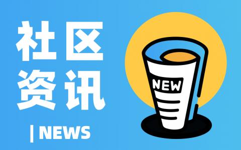 CR先锋资讯双周报|2021-06-16