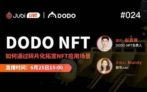 聚币Jubi LIVE|DODO NFT-如何通过碎片化拓宽NFT应用场景