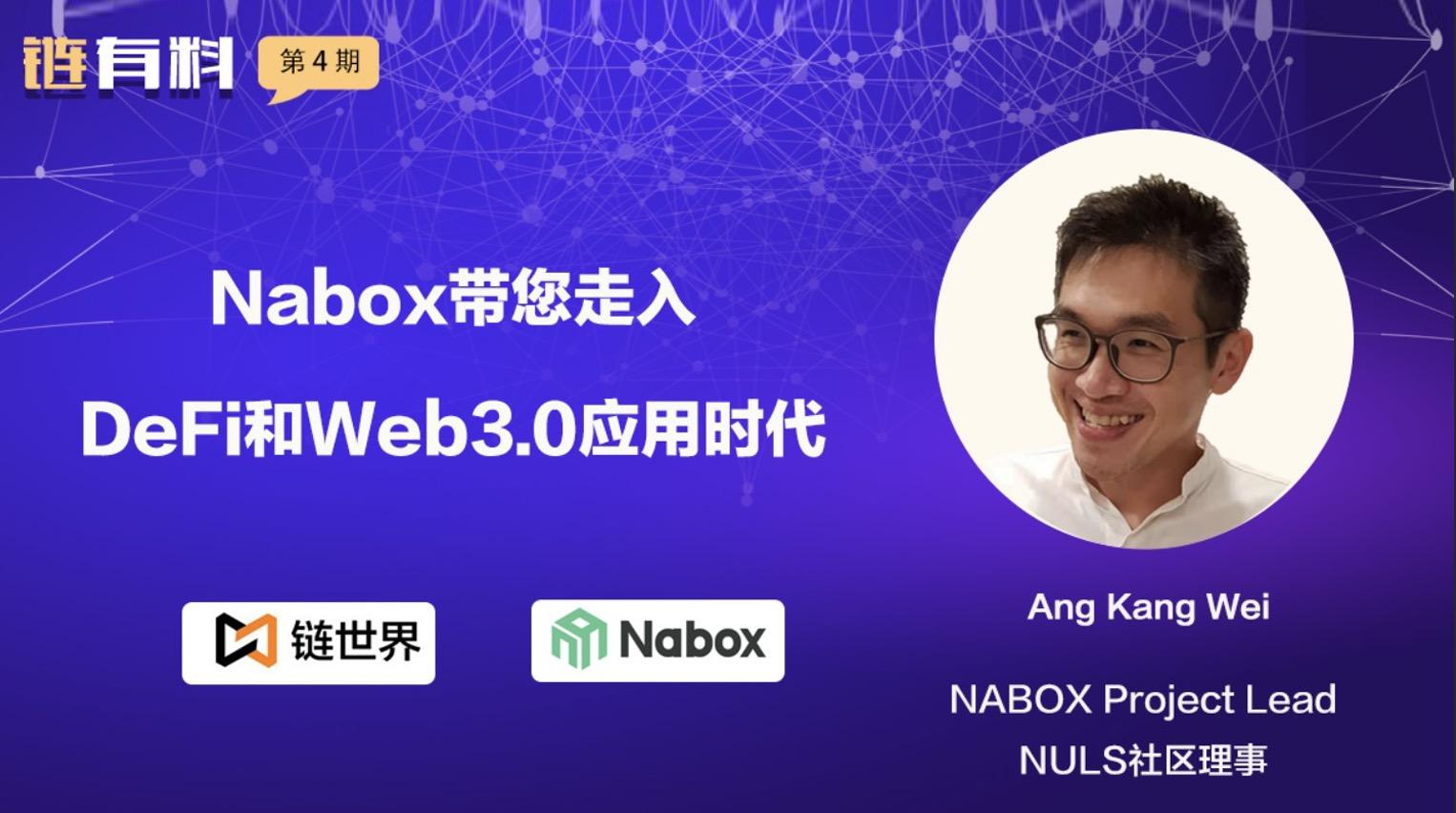 链世界AMA:Nabox带您走入DeFi和Web3.0应用时代