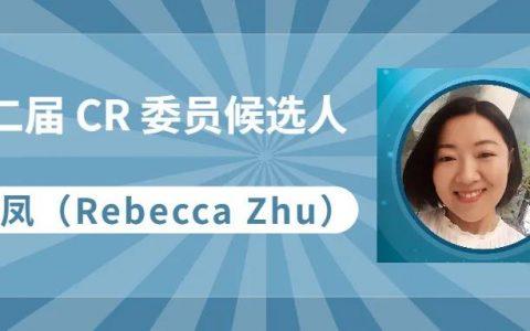 第二届CR委员竞选 朱凤(Rebecca Zhu)专访
