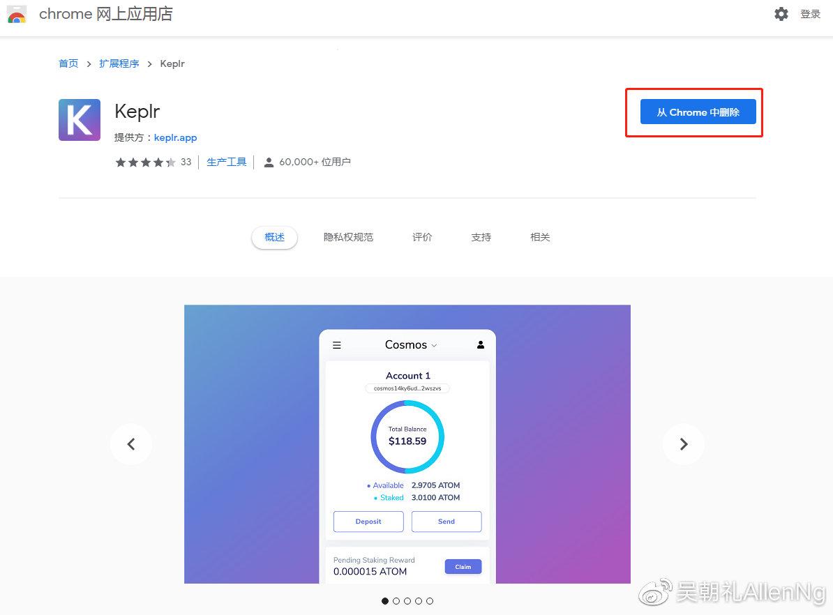 ATOM领取OSMO空投简易教程