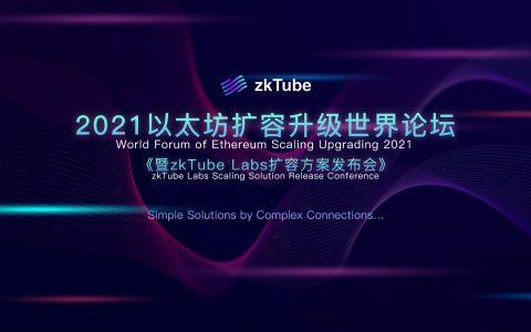 2021以太坊扩容升级世界论坛 《暨zkTube Labs扩容方案发布会》即将开幕!