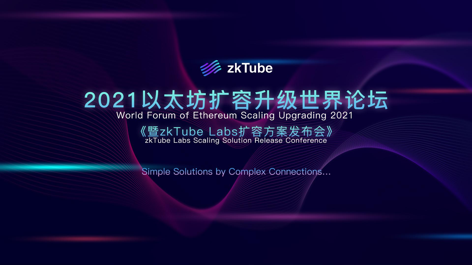 021以太坊扩容升级世界论坛