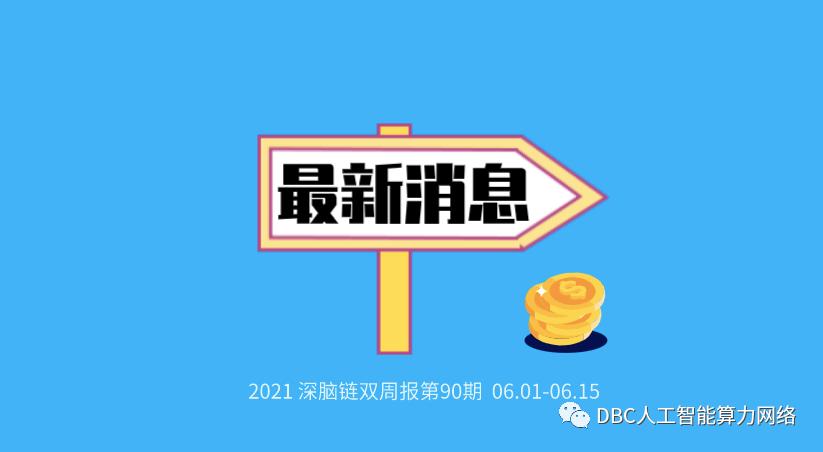 深脑链双周报第90期(06.01-06.15)