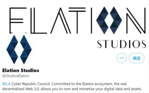 CR 委员新面孔|Elation Studios :Elastos 是真正去中心化的智能网络,支持个人掌握自己的数据所有权