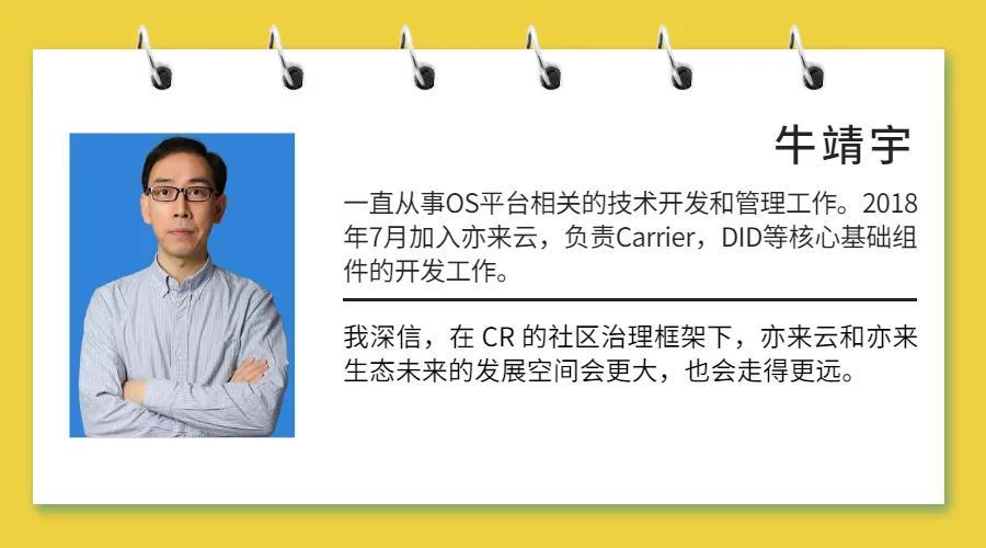 祝贺|亦来云社区第二届 CR 委员诞生