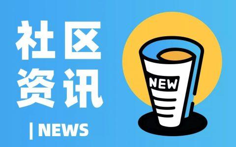 CR先锋资讯双周报|2021-07-14