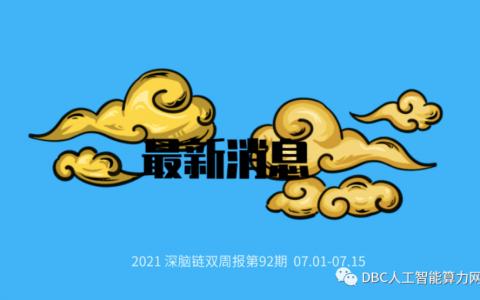 深脑链双周报第92期(07.01-07.15)