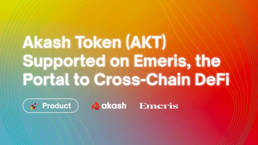 Akash代币(AKT)在跨链DeFi门户Emeris开启交易