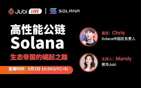 聚币Jubi LIVE|高性能公链Solana 生态帝国的崛起之路