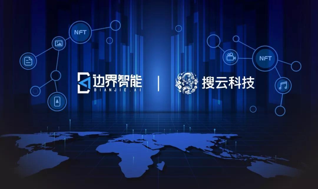 边界智能与搜云科技展开深度合作,助推中国传统优秀艺术品的全球可信跨链流转