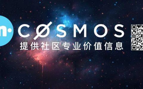 Cosmos 月报(2021.07)