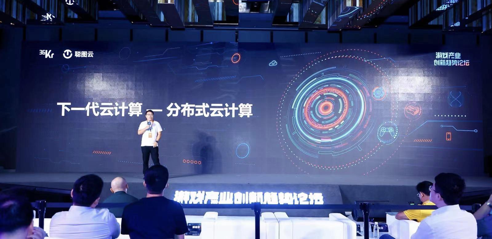 深脑链创始人何永受邀出席2021游戏产业创新趋势论坛
