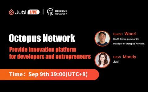 聚币Jubi   Octopus Network—为开发者和创业者提供创新平台
