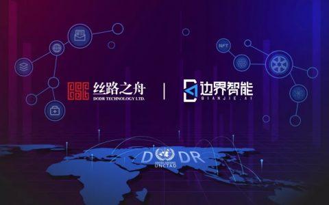 丝路之舟与边界智能达成战略合作,共建联合国贸发会新型数字贸易基础设施