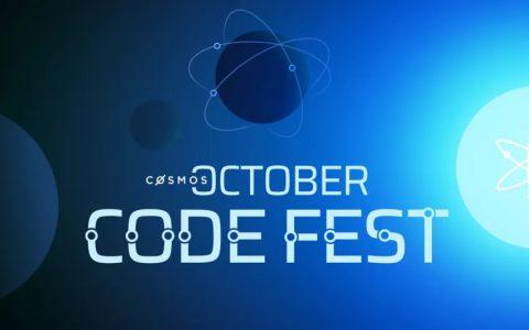 Cosmos 十月代码节即将开幕!