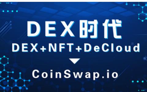 10分钟读懂CoinSwap.io:省钱又有前景的Dex新物种